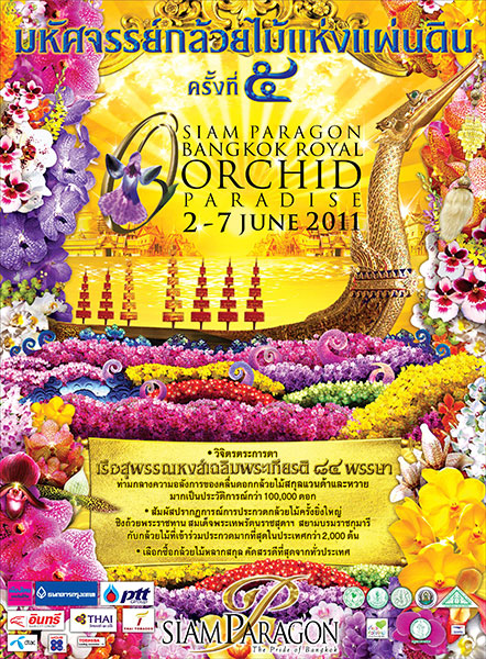 Siam Paragon - Royal Orchid Paradise 2011