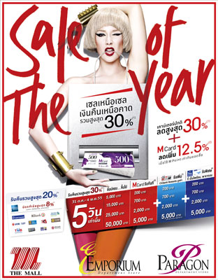 The Mall Group - Sale of the Year 2012